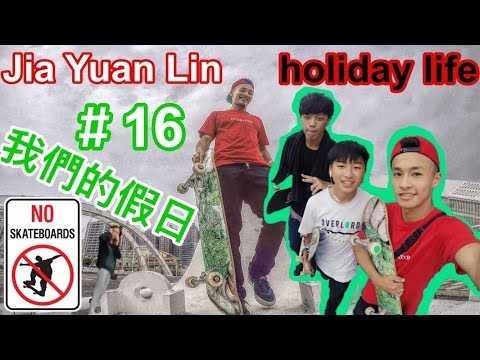 Jia Yuan Lin - holiday life # 16 (我們的假日)
