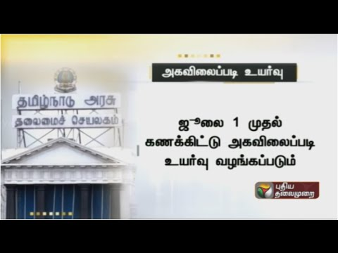 Tamil Nadu government announces 6 per cent dearness allowance hike for staff