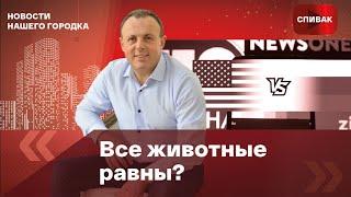 Дмитрий Спивак: Все животные равны?