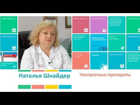 Обзор препаратов, применяемых в лечении ЗРР и алалии