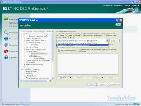 Защита доступа в интернет с помощью ESET NOD32 (8/10)