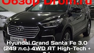 Hyundai Grand Santa Fe 2016 3.0 (249 л.с.) 4WD AT High-Tech + пакет Advanced - видеообзор