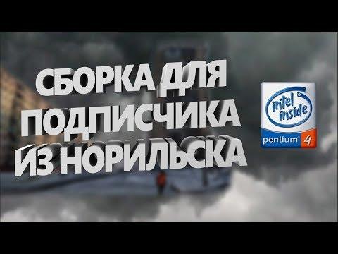 Сборка ПК в Норильск - Компьютер подписчику #4 - Гиперпень + GT6600