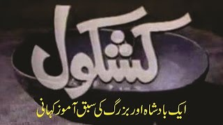 Kashkol Ek Sabaq Amoz Kahani   کشکول ایک بادشاہ اور درویش کی سبق آموز کہانی