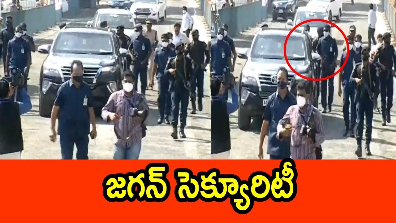 జగన్ సెక్యూరిటీ    CM Jagan Mohan Reddy Security guards and Convoy   News politics