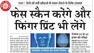Indian railway face and finger print scan for first stage written exam