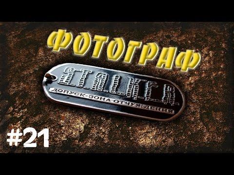 STALKER . ФОТОГРАФ - 21: Захватить базу в Червоном Дышле , Найти Брауна в подземелье