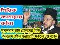 শিরিক ফতোয়ার বর্ননা | Maulana Abdul Rahman Razvi Video Waz 2018 আব্দুর রহমান রেজভীর মজার ওয়াজ