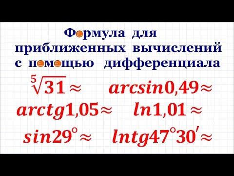 Формула для приближенных вычислений