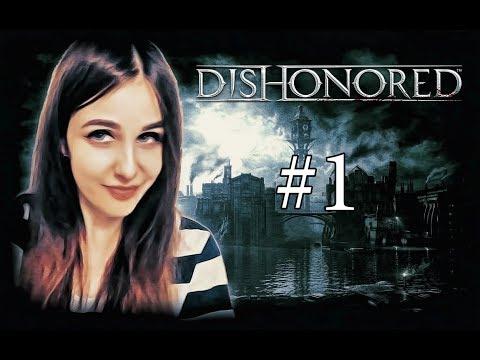 Dishonored | Первое прохождение | Hard | #1