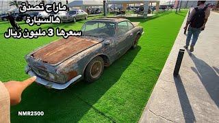 ماراح تصدق سيارة تالف وقديمة ماكلها الصدى بسعر ٣مليون ريال  وعمرها ٥٨ سنه الجزء ٢ معرض الرياض