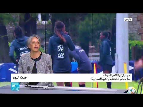 مونديال كرة القدم للسيدات: ما حجم الشغف بالكرة النسائية؟  - 19:54-2019 / 6 / 7