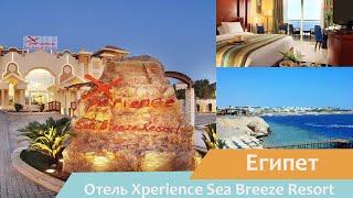 Отель Xperience Sea Breeze Resort Шарм эль Шейх Египет Обзор отеля 2019