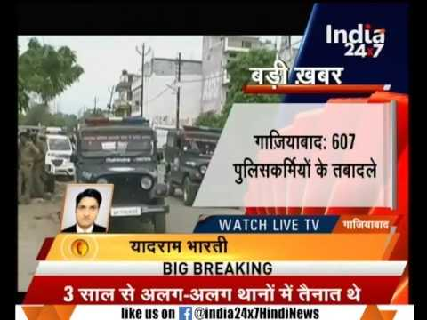 Transfer orders for 607 police personnel in Ghaziabad