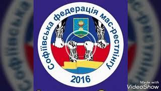 Якутська боротьба в Софіівці