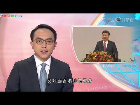 TVB NEWS 1/7/17 Hong Kong 20th Anniversary - YouTube