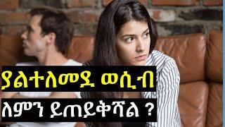 ወንዶች ለምን ያልተለመደ ሴክስ ይጠይቃሉ ? | ashruka | Ethiopian