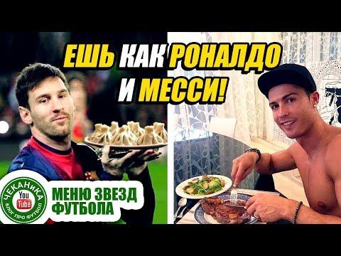Немецкое питание для футболистов