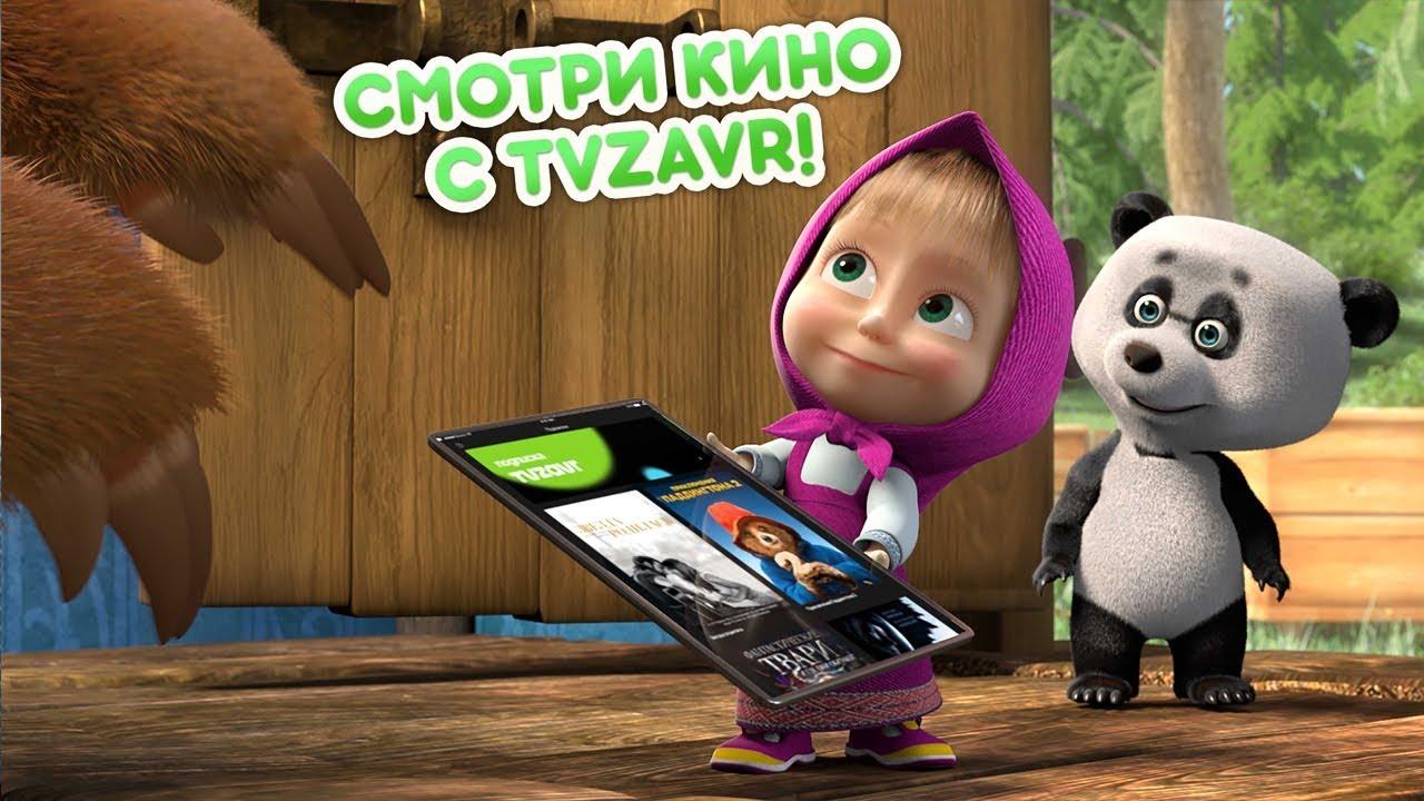 Маша и Медведь - Кино онлайн для больших и маленьких ? (Маша и Медведь смотрят tvzavr)