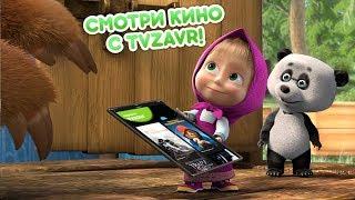 Маша и Медведь - Кино онлайн для больших и маленьких 🎬 (Маша и Медведь смотрят tvzavr)