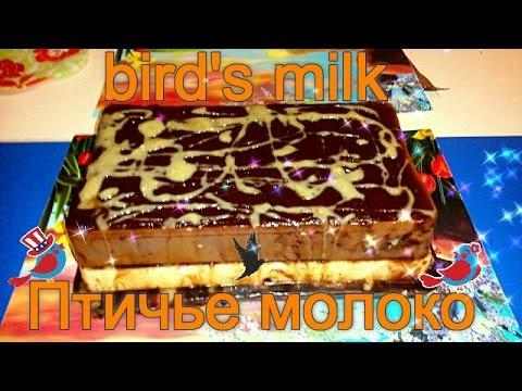 рецепты птичьего молока в домашних условиях