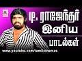 T Rajendar Hit Songs T.ராஜேந்தர் இசையமைத்த 11 படங்களின்  இனிய பாடல்கள் தொகுப்பு Mp3