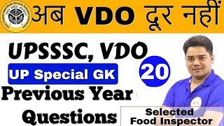 7:00 PM UP Special General Knowledge for VDO, UPSSSC by Sandeep Sir|Day#20|Previous Year Questions
