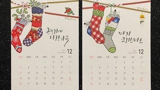 캘리그라피(음성녹음) 아트냅킨으로 12월 달력 만들기 …
