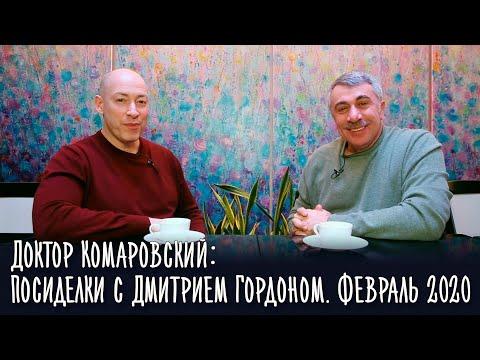 Доктор Комаровский: Посиделки с Дмитрием Гордоном. Февраль 2020-го