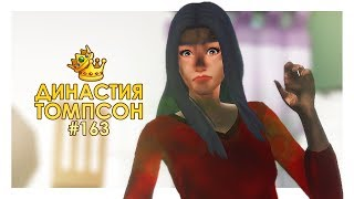 TS4 / Династия Томпсон #163 - СЛИШКОМ ГОРЯЧО