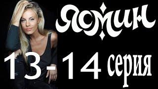 Ясмин. 13-14 серия (2013) мелодрама, фильм, сериал