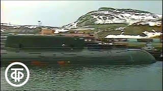 Служу Советскому Союзу. О гибели атомной подводной лодки