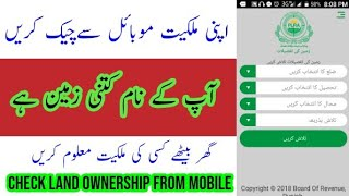 How to Check land registration record | online zameen kasy dekhe | Punjab land record authority 2020