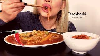Tteokbokki Spicy rice cakes ASMR