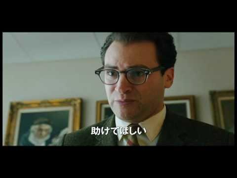 映画『シリアスマン』予告編