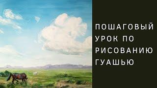 Рисуем алтайский пейзаж гуашью