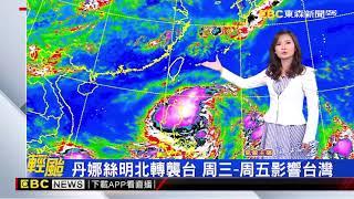 氣象時間 1080716 晚間氣象 東森新聞