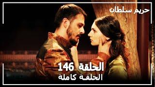 Harem Sultan - حريم السلطان الجزء 2 الحلقة  92