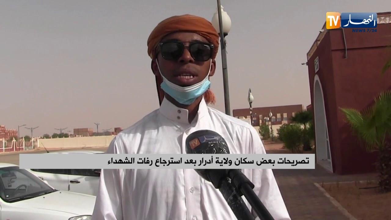 تصريحات بعض سكان ولاية أدرار بعد إسترجاع رفات الشهداء