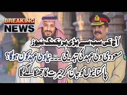 Who will be a New Saudi Wali Ahad ? Change of Saudi Wali Ahad ?