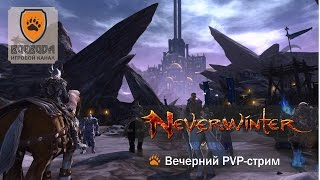 #4 Стрим Neverwinter Online - PVP 30-39 лвл. 1000 чертей в рандоме.