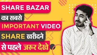 MOST Important Stock Market Video   Stock Market Classes   Share bazar में निवेश करने से पहले देखें