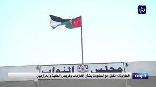 الأردن .. اتفاق بين النواب والحكومة حول الغارمات وقروض الطلبة والمزارعين - (19-1-2019)