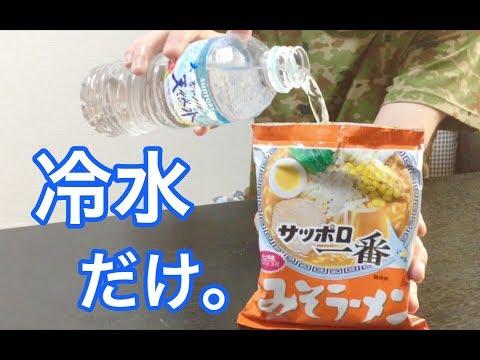 【鍋・器なし】袋インスタントラーメンを冷水で調理【防災食】