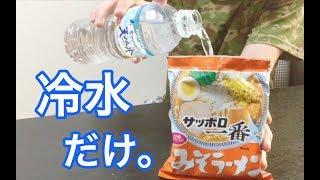 【水で作る麺】警視庁が発表した災害時でもラーメンが食べられる方法!【防災食】