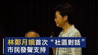 """林郑月娥首次""""社区对话"""",市民发声支持   CCTV"""