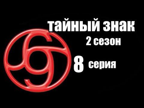 Фильм о Преступной Секте (2 часть) 8 серия из 8  (детектив, боевик, криминальный сериал)