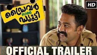 driver on duty malayalam movie official trailer hd  asif ali abhirami janani iyer