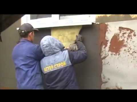 Видео фасадная штукатурка нанесение и отделка стен под камень