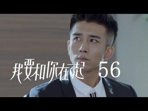 我要和你在一起 56 | To Be With You 56(柴碧雲、孫紹龍、萬思維等主演)